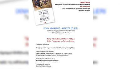 Photo of Παρουσίαση δίγλωσσου βιβλίου