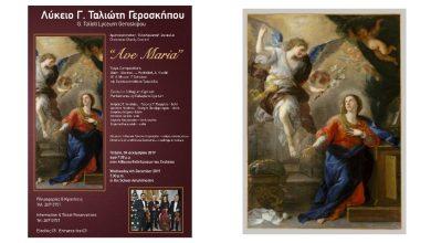 "Photo of ""Ave Maria"""