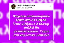 Photo of Να μιλήσει ο Μιχάλης Χατζημιτσής