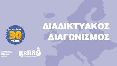 Photo of Διαδικτυακός Διαγωνισμός #EUroQUIZ  Πόσο καλά γνωρίζεις την Ευρώπη;