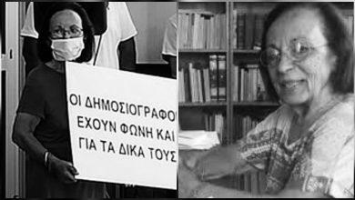 Photo of Απεβίωσε η Αλέκα Γράβαρη Πρέκα