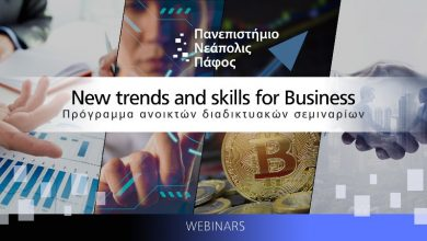 Photo of New Trends and Skills for Business