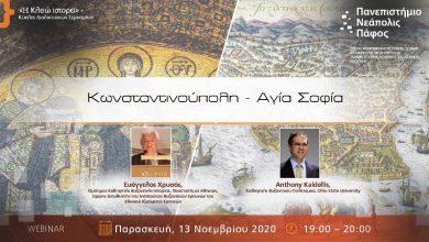 Photo of «Ἡ Κλειώ ἱστορεῖ» – Δεύτερο σεμινάριο: «Κωνσταντινούπολη – Αγία Σοφία»